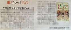20170603読売新聞夕刊