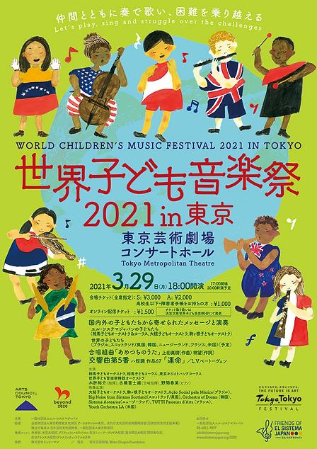 世界子ども音楽祭2021 in Tokyo_0213 small.png