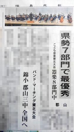 20161017福島民報