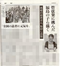 20170426朝日新聞(群馬県版)