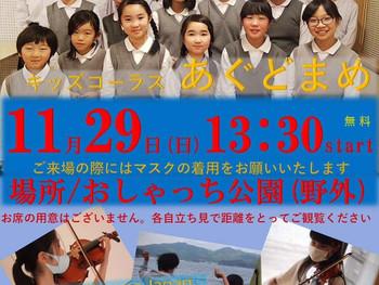 大槌子どもオーケストラ イベント出演情報