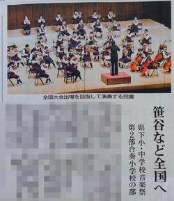 20161016福島民報