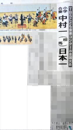 20170130福島民報