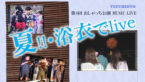 第4回 おしゃっち公園MUSIC LIVE♪《夏!!・浴衣でlive》