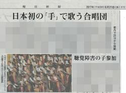 20170621毎日新聞夕刊(TWHC)