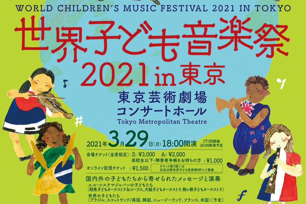 World Children's Music Festival 2021 in Tokyo