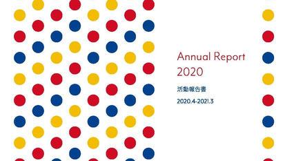 2020年度年次報告書を公開いたしました。