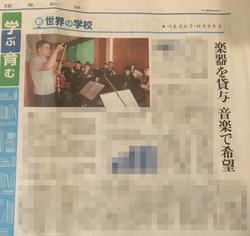20171001読売新聞