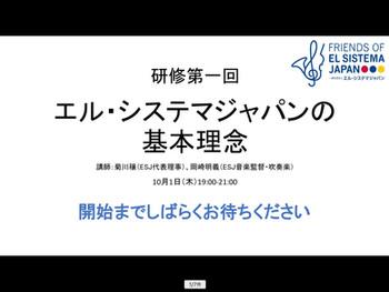 エル・システマジャパン関係者向け研修