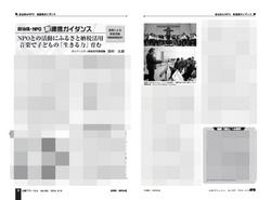 2016年9月_日経グローカル