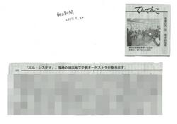 20171003朝日新聞(てんでんこ)」