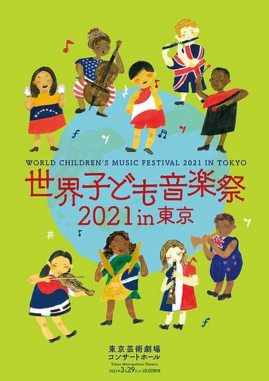 【最終稿】世界子ども音楽祭2021 in Tokyo prg 0325-1.pn