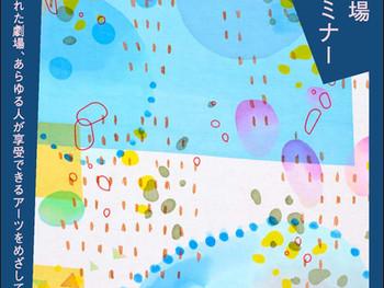 """ろう者の""""オンガク""""~もし世界中の人がろう者だったら、どんな形の音楽が生まれていた?(東京芸術劇場社会共生セミナー第2回)"""