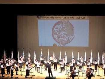 《相馬子どもオーケストラ 青年会議所セレモニーで演奏しました》