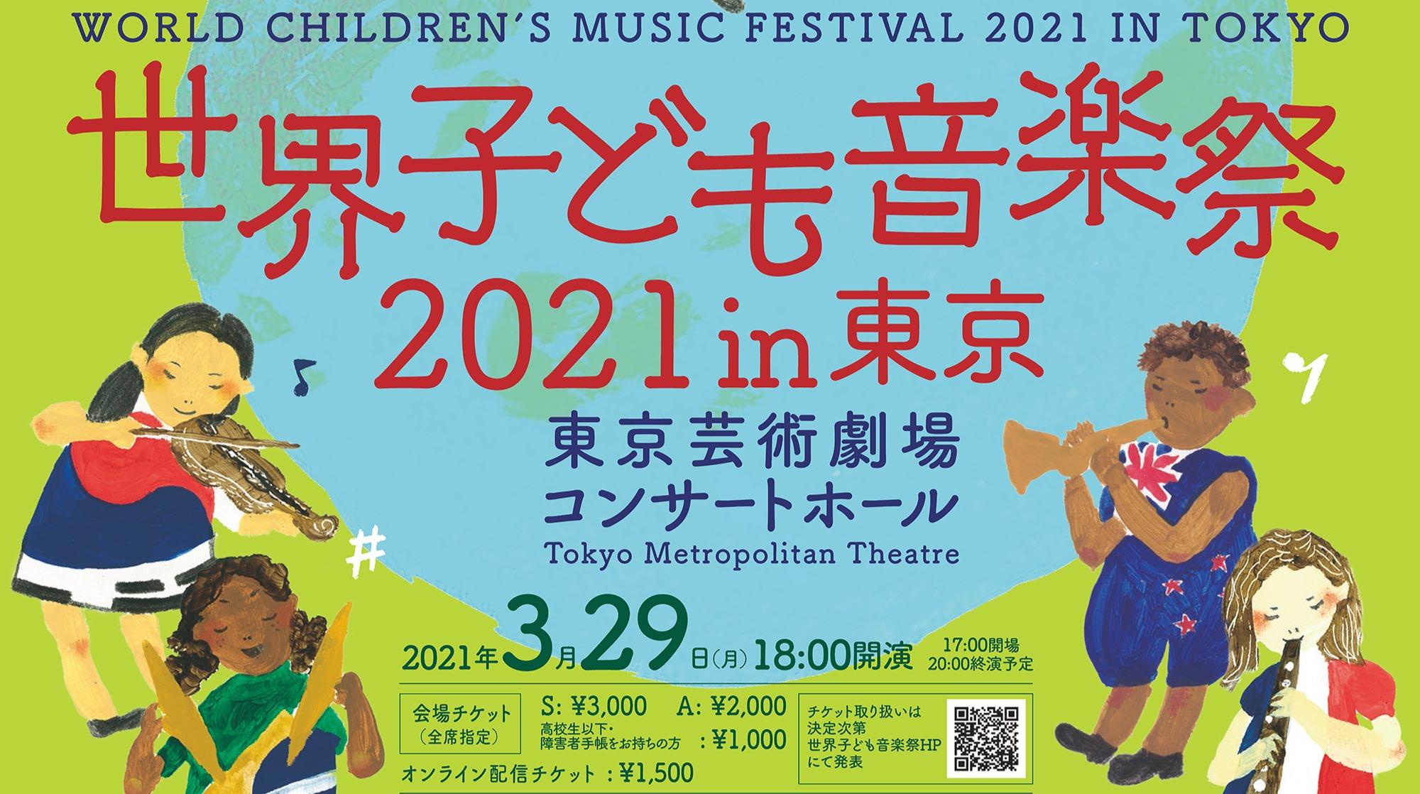 世界子ども音楽祭2021 in 東京 仲間とともに奏で歌い、困難を乗り越える