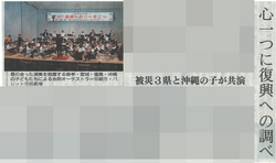 20160321_琉球新報