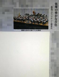 20170318福島民報