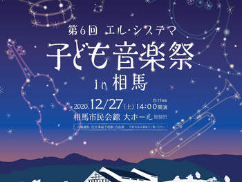 第6回 エル・システマ子ども音楽祭 in 相馬
