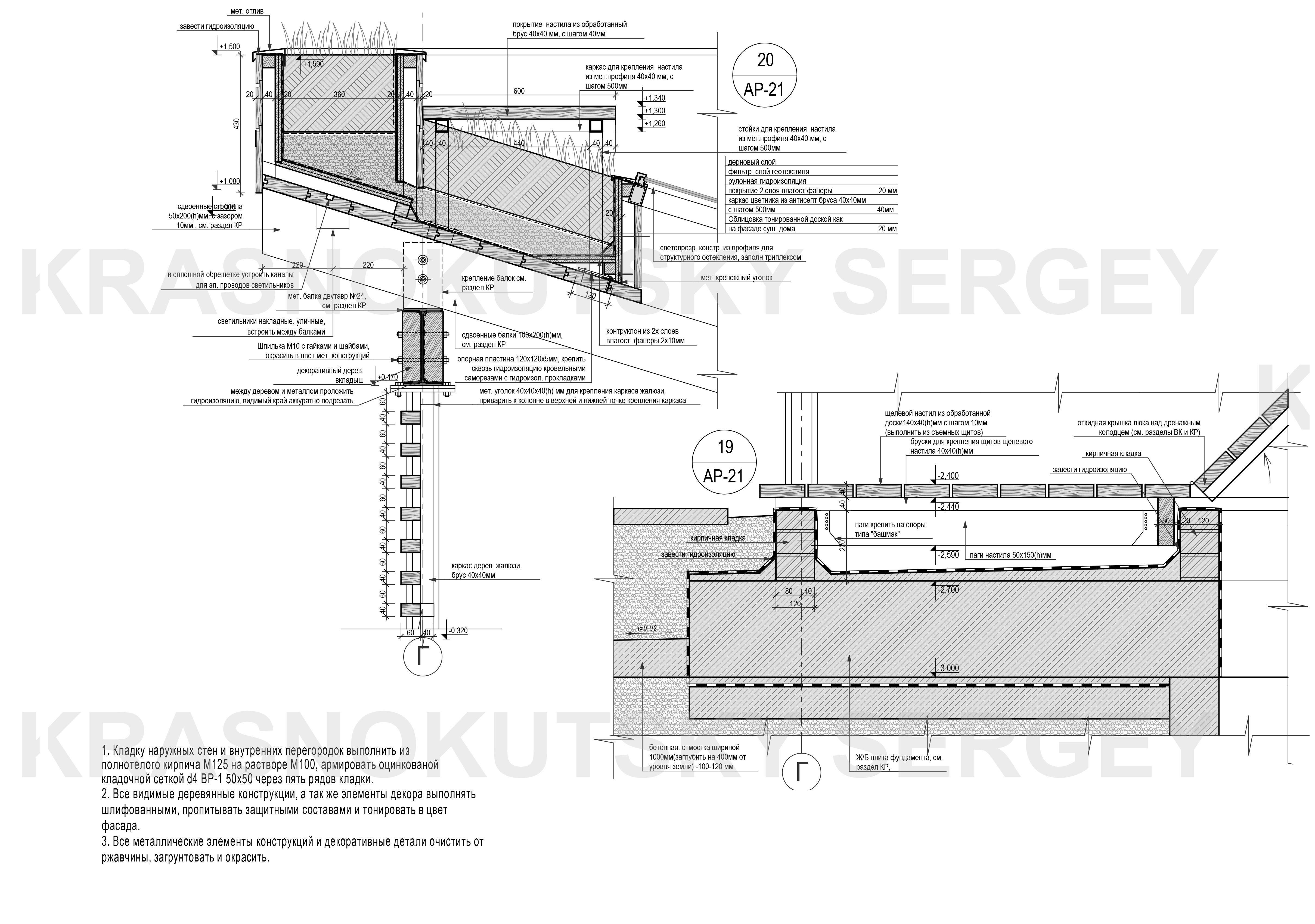 01-63И_ Архитектурные решения (ИЗМ БШ)-41-WM