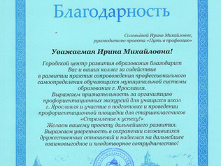 24 мая 2017 года на отчетном собрании директоров школ г. Ярославля, была вручена Благодарность проек