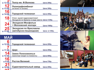 Расписание экскурсий на АПРЕЛЬ-МАЙ