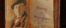 master-i-margarita-1.jpg
