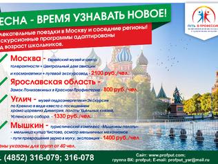 Поездки в Москву от 1900р.