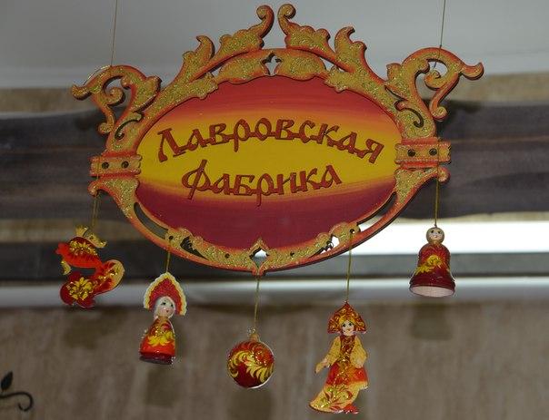 Лавровская фабрика игрушек
