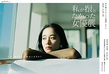 actress_photo_teaser_191214_ol.jpg