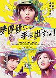 9.25eizou_poster.jpg