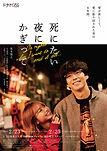 shiniyoru_poster_B2_tate.jpg