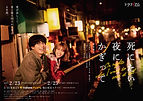 shiniyoru_poster_B2_yoko.jpg
