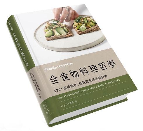 Plants cookbook 立體書v.jpg