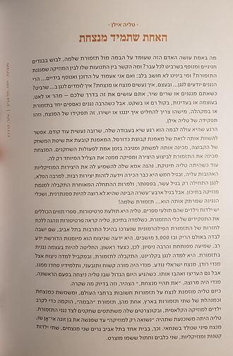 אגדות אמיתיות עמוד 92.jpg