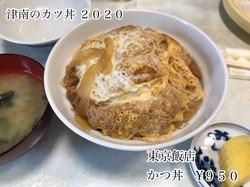 カツ丼 東京飯店