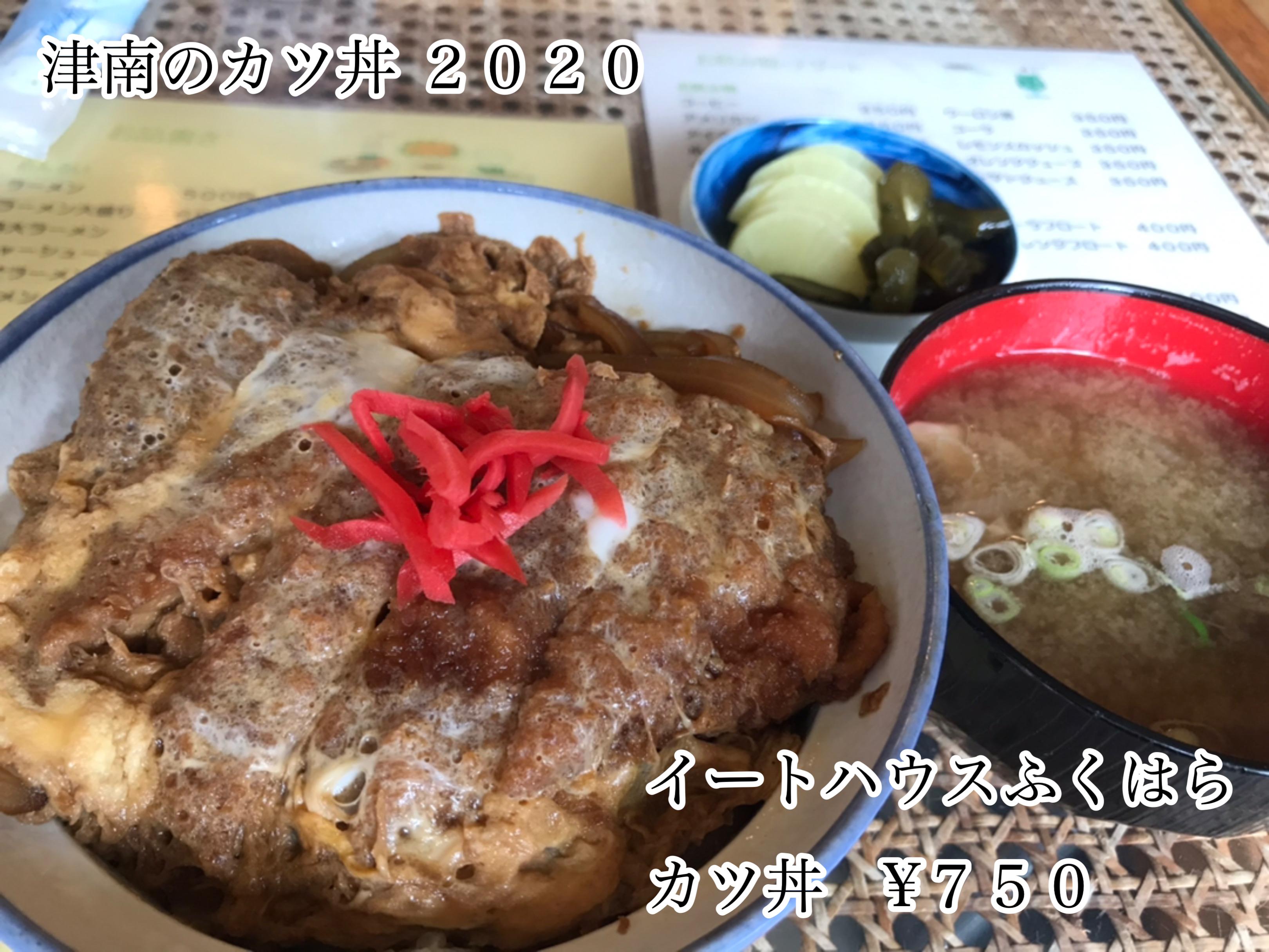 カツ丼 福原食堂