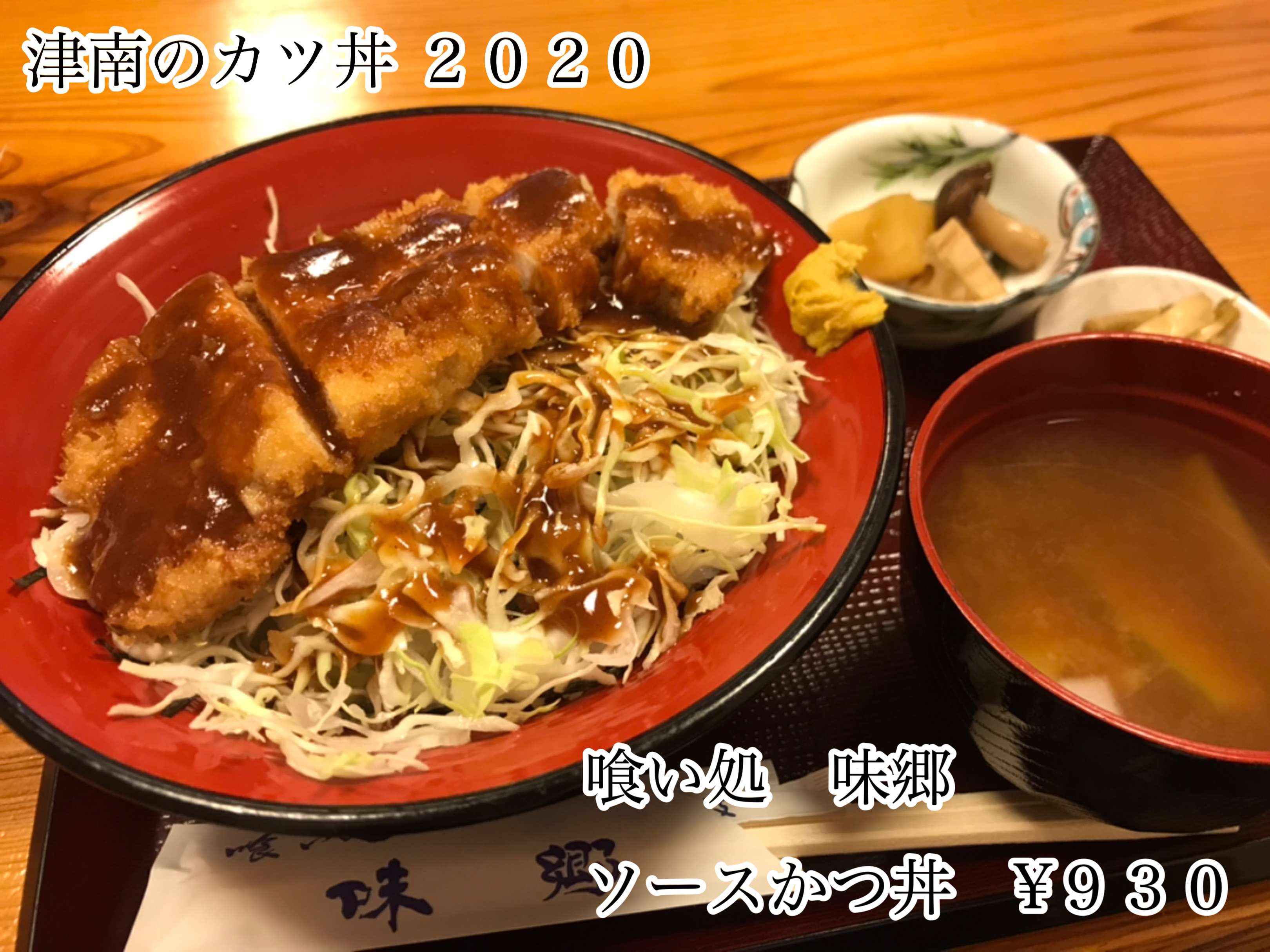カツ丼 味郷