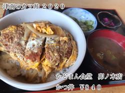 カツ丼 かどまん卯ノ木店