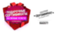 Необычный подарок - подарочный сертификат на любые услуги вокальной студии POPSONICA