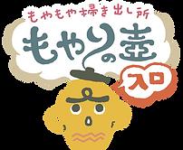 壺ロゴ.png