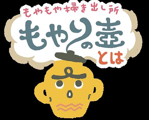 壺ロゴ03.png