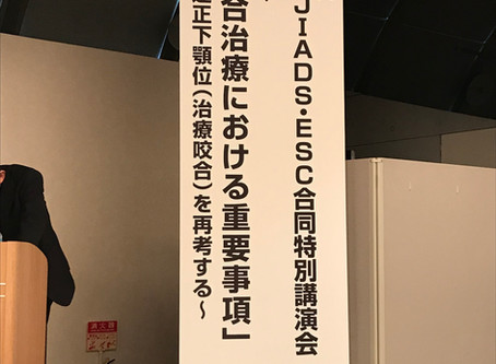 JIADS.ESC特別講演会に参加しました。