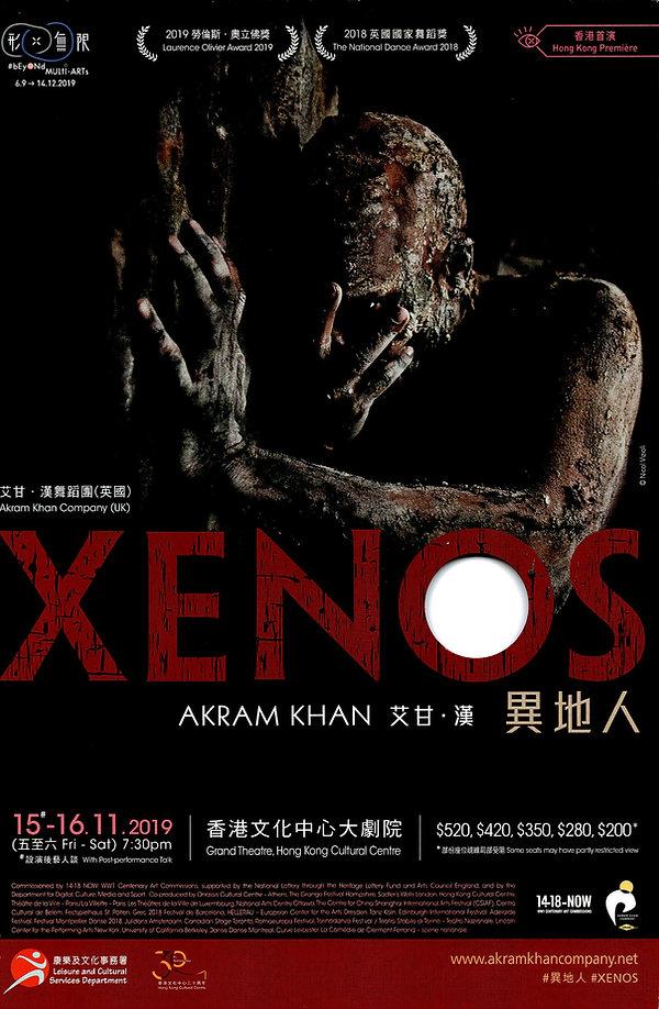 XENOS.jpg