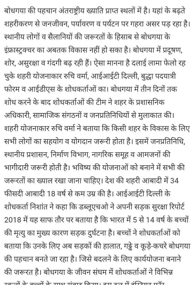 Hindustan Live, Gaya, Bihar