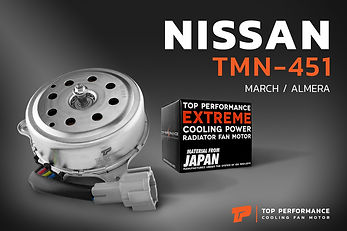 มอเตอร์พัดลม TMN-451 - NISSAN MARCH / ALMERA / TEANA J32 J33 - TOP PERFORMANCE JAPAN - นิสสัน มาร์ช อัลเมร่า เทียน่า / 21487-1HC0B