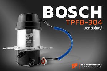 มอเตอร์ ปั๊มติ๊ก TPFB-304 - ไฟฟ้า นอกถัง ใหญ่ 12V - TOP PERFORMANCE JAPAN - ปั้มติ๊ก BOSCH ดัดแปลงใส่รถได้ทุกยี่ห้อ