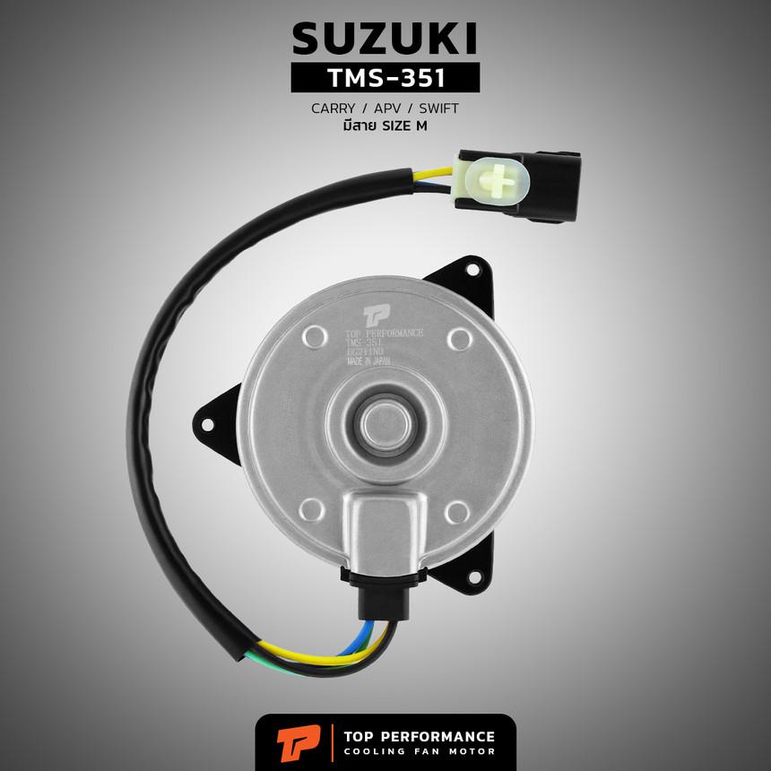 มอเตอร์พัดลม TMS-351 - SUZUKI CARRY / SWIFT / APV / มีสาย ไซซ์ M - TOP PERFORMANCE JAPAN - ซูซูกิ สวิฟ แครี่ / 168000-9370