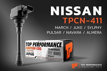 คอยล์จุดระเบิด TPCN-411 - NISSAN - MARCH / ALMERA / SYLPHY / JUKE / PULSAR / NAVARA / URVAN / X-TRAIL / TEANA - TOPPERFORMANCE JAPAN - คอยล์หัวเทียน นิสสัน มาร์ช อัลเมร่า จู๊ค