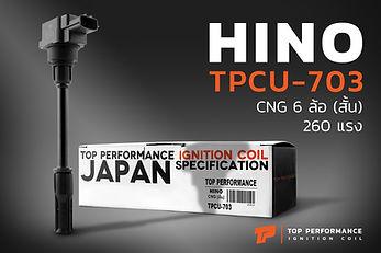 คอยล์จุดระเบิด TPCU-703 - HINO JO8C 260 HP /  NGV CNG / FG1J FM1J - TOP PERFORMANCE JAPAN - คอยล์หัวเทียน ฮีโน่ รถบรรทุก 6ล้อ 10ล้อ 19500-E0011
