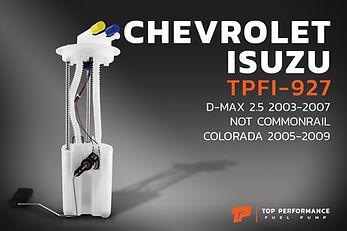 ปั๊มติ๊ก TPFI-927 - ISUZU DMAX / CHEVROLET COLORADO - TOP PERFORMANCE JAPAN - ปั้มติ๊ก อีซูซุ ดีแม็ก เชฟโรเลต โคโรลาโด้